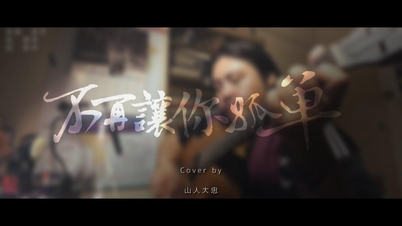 不再讓你孤單-cover by 山人大忠『聽歌Bar』EP04 - YouTube
