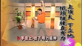 【健康如意操】頂天立地 擺頭扭腰真有力 腰添健 検索動画 22