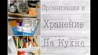 Организация и хранение на кухне | Лайфхаки для кухни