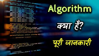 What is Algorithm With Full Information? – [Hindi] - Quick Support