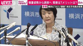 横浜市がカジノ含むIR=統合型リゾート誘致を表明(19/08/22)