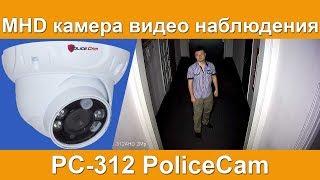 Видео обзор PoliceCam PC-312 | Уличная камера видеонаблюдения с PIR датчиком | ukrdomofon.in.ua