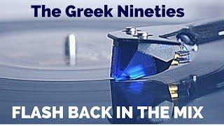 The Greek '90s (Flash Back)