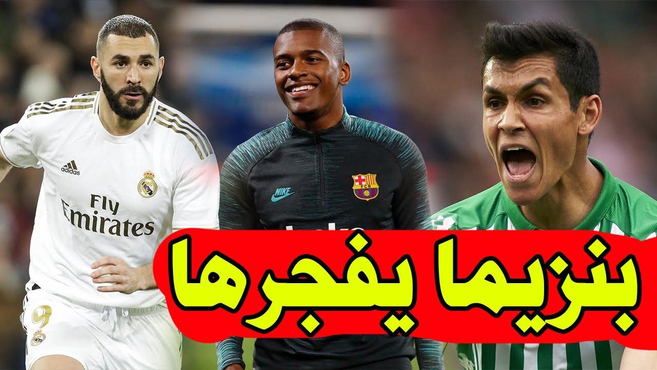 ليفربول يقترب من ماندي | برشلونة يرفض بيع موهبتيه | بنزيما يريد تدريب ريال مدريد | بايرن متغطرس