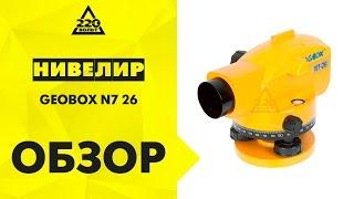 Обзор Нивелир оптический GEOBOX N7-32
