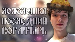 Лололошка - ПОСЛЕДНИЙ БОГАТЫРЬ feat. Lololoshka edit