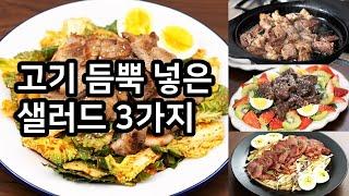 포만감 최고~ 고기 듬뿍 넣은 다이어트 샐러드 만들기 3가지! 8kg 감량 램블부부 다이어트 요리 레시피