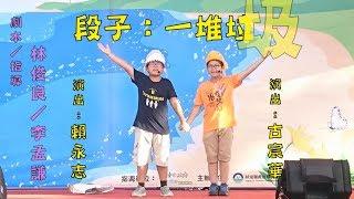 好笑的兒童相聲:一堆垃圾        演出:車城國小   賴永志、古宸華