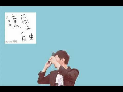 阿超achau[讓愛自由] CD Version 官方版