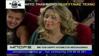 Ο ΧΑΡΡΥ ΚΛΥΝΝ (ΑΥΤΟΣΧΕΔΙΑΖΕΙ)-ΣΤΗΝ ΕΚΠΟΜΠΗ ''ΜΠΟΡΩ''