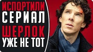 ШЕРЛОК УЖЕ НЕ ТОрТ (Испортили сериал Шерлок) Негативный отзыв о 4 сезоне сериала