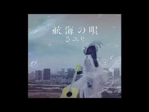 さユり / 航海の唄 歌ってみた - YouTube