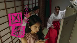 夢も希望もオッパイもない(笑) 広瀬アリス『巫女っちゃけん。』予告 広瀬アリス 検索動画 6