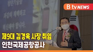 인천국제공항공사 제9대 김경욱 사장 취임