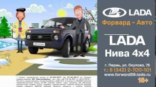 Форвард-Авто Lada 2121 Пермь