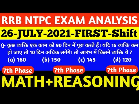 RRB NTPC 26 July 1st Shift Paper Analysis || NTPC Maths Paper || NTPC Math Reasoning Questions