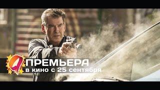 Человек ноября (2014) HD трейлер | премьера 25 сентября