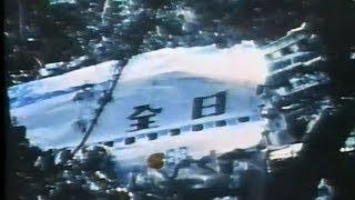 全日空機雫石衝突事故 1971年