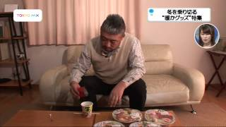 TOKYO MX 「チェックタイム」2013/01/07 放送 チェックタイム ヒットの...