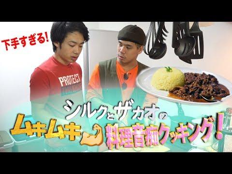 【料理音痴】ビーフストロガノフわからないけど何も見ずに作ってみた!!