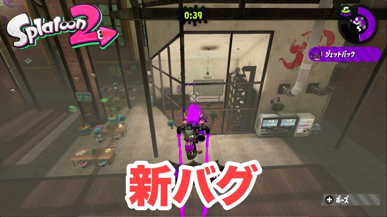 【新ラグバグ】アンチョビットゲームズ splatoon2 glitch