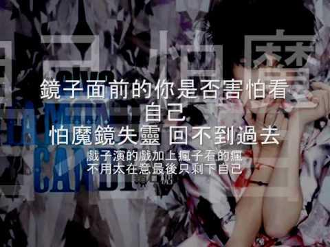 蕭亞軒 顫慄傳奇 (字幕版MV) Elva Hsiao - Thriller MJ Legend