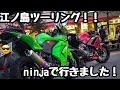 【モトブログ】江ノ島ツーリング!!ninja250r