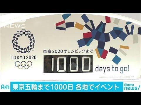 東京 カウントダウン 2020