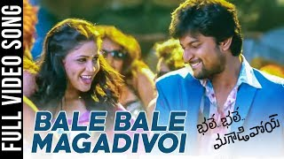 Bale Bale Magadivoi Full Video Song || Bhale Bhale Magadivoi || Nani, Lavanya Tripathi