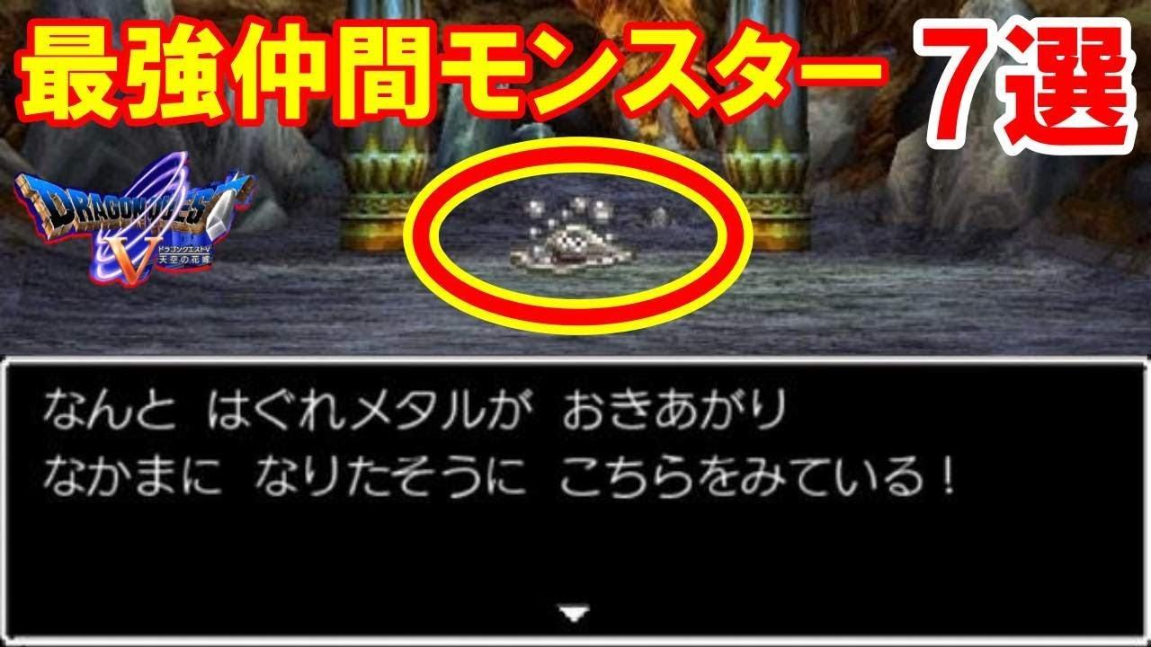 ドラクエ 5 最強 仲間 モンスター