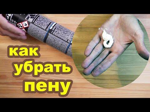 Как очистить руки от монтажной пены. Просто и доступно!