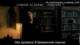 Vampire Academy - Необыкновенная
