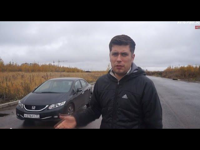 Honda Civiс Тест-драйв.Anton Avtoman.