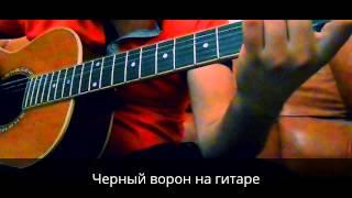 Черный ворон на гитаре
