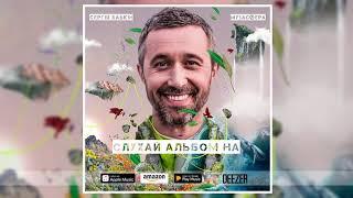 Сергій Бабкін - Музасфера (album mashup)