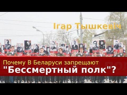 Почему в Беларуси запрещают 'Бессмертный полк'