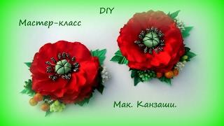 Мак из ленты. Канзаши/МК/Hand Made/DIY