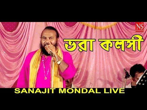 O Bhai Dekho | Sanajit Mondal Live | Bengali Folk