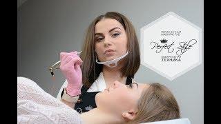 Татуаж Губ - Перманентный макияж акварельная техника