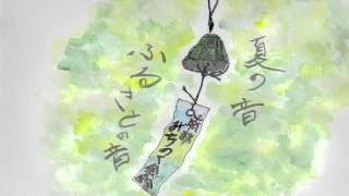 風 鈴 (ア・カペラ) - 船越由佳 (Yuka & Chronoship)