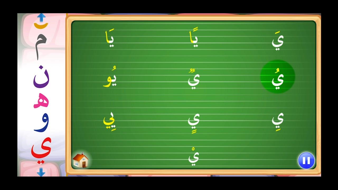 Letter Ya ي arabic alphabet song | Chanson lettre Ya ي alphabet arabe | الحروف العربية