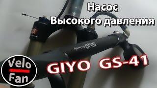 Универсальный насос высокого давления.  Обзор GIYO GS41