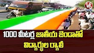 Students Rally With 1000 Meters National Flag At Kuknurpalli  Telugu News