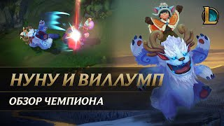 Обзор чемпиона: Нуну и Виллумп | League of Legends