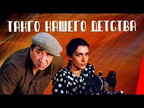 ТАНГО НАШЕГО ДЕТСТВА (1984) драма с Фрунзиком Мкртчяном