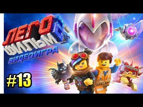 Лего Фильм 2 Видеоигра прохождение #13 {PC} — Пояс Астероидов на 100%