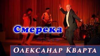 80-ти річний дід дав жару під Смереку!!!  Олександр Кварта