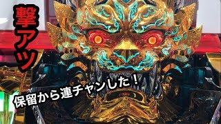 CR牙狼7【GOLD STORM翔】撃アツ保留から連チャンして確変中にプレミア保留来ました!
