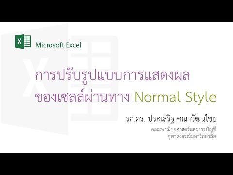 สอน Excel: การปรับรูปแบบการแสดงผลของเซลล์ผ่านทาง Normal Style