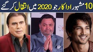 Top 10 Lost Greatest Indian & Pakistani Celebrities 2020 - Shan Ali TV
